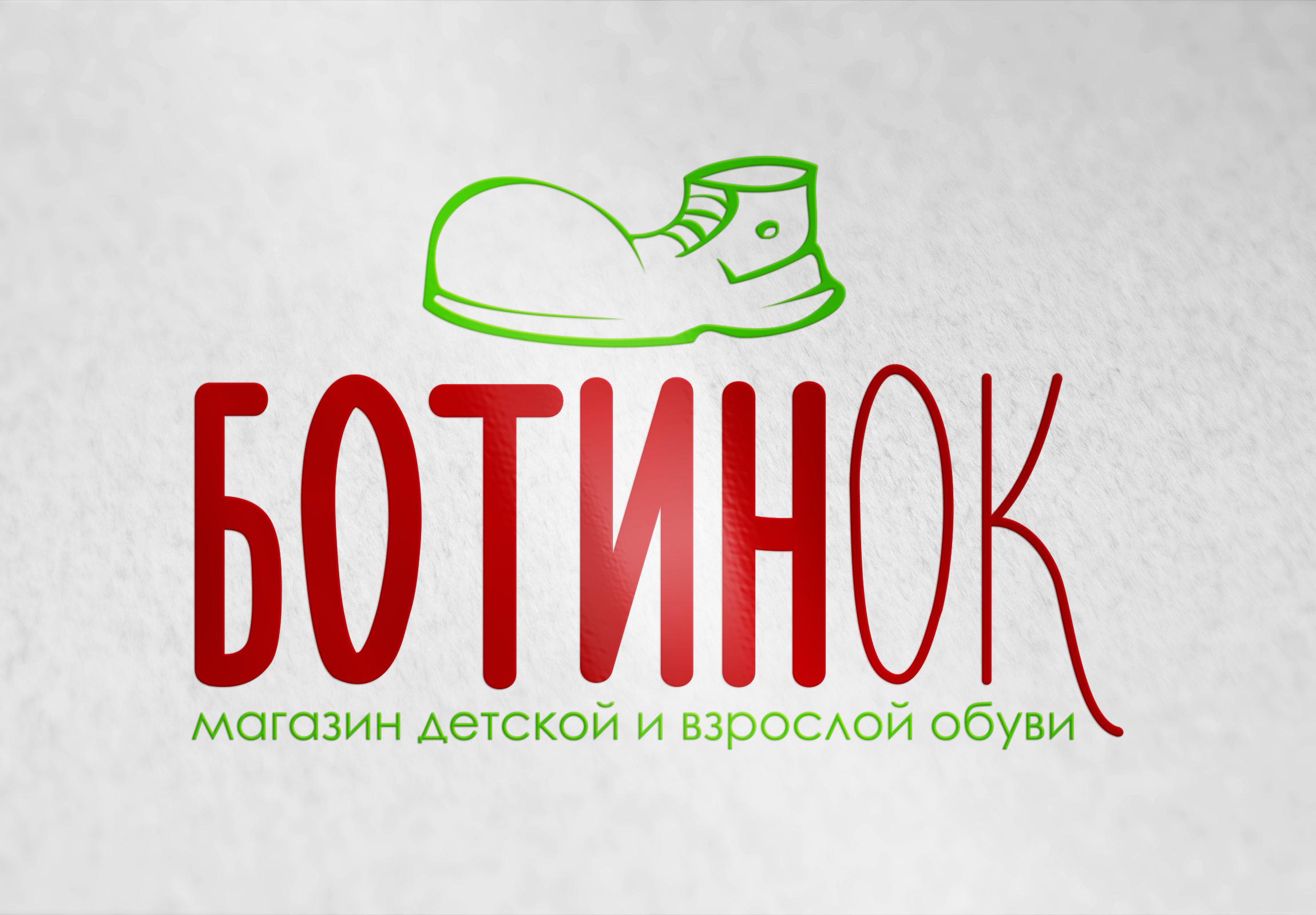 Логотип для интернет-магазина Ботинок