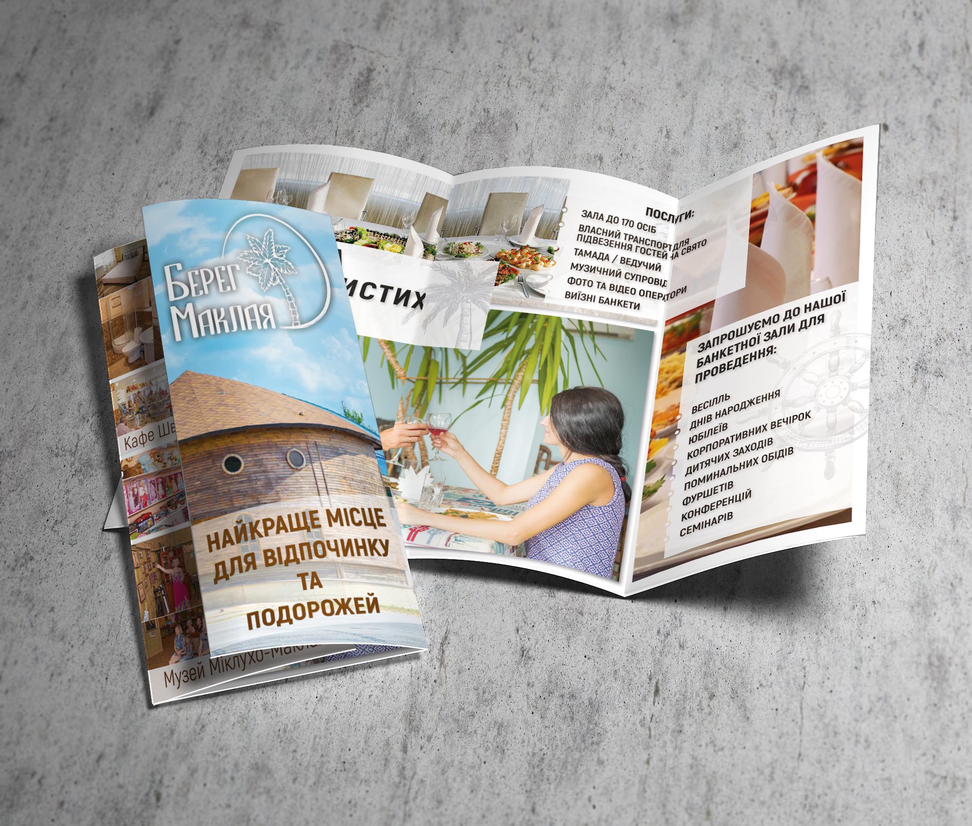 Буклет для комплекса «Берег Маклая»