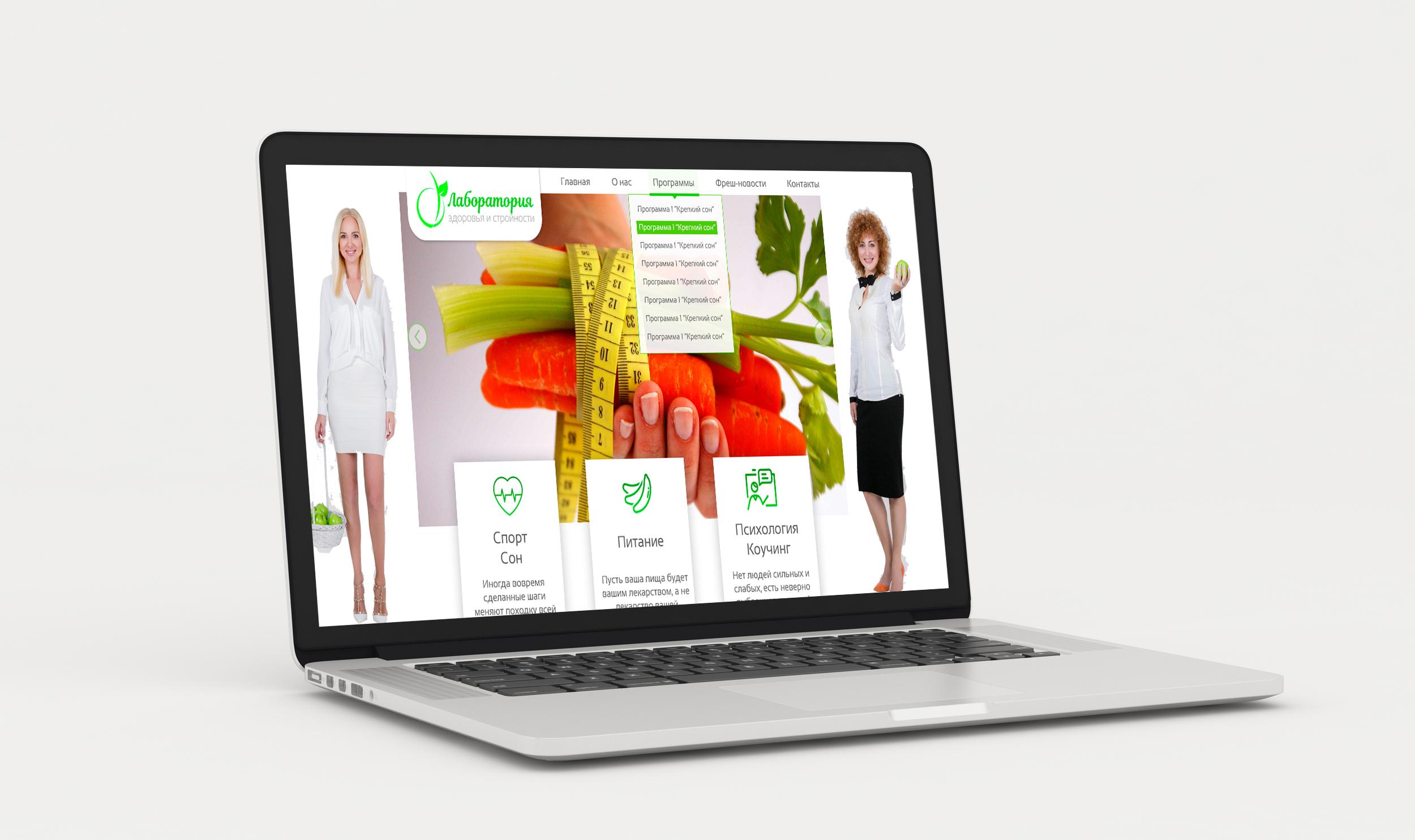 Сайт для Лаборатории здоровья и стройности