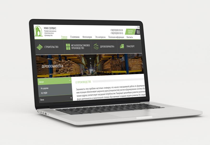Сайт для компании МЖК – Сервис
