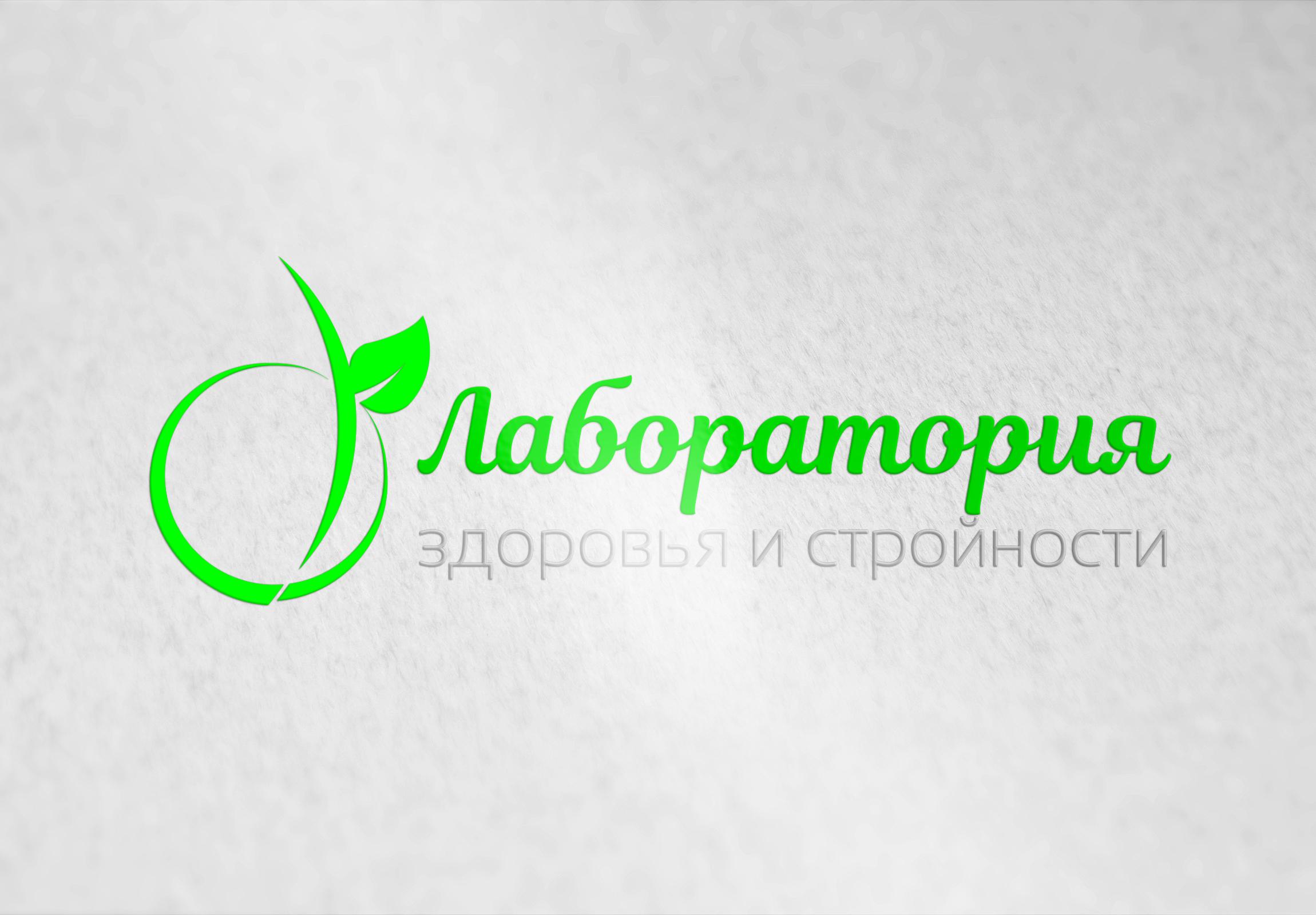 Логотип для Лаборатории здоровья и стройности