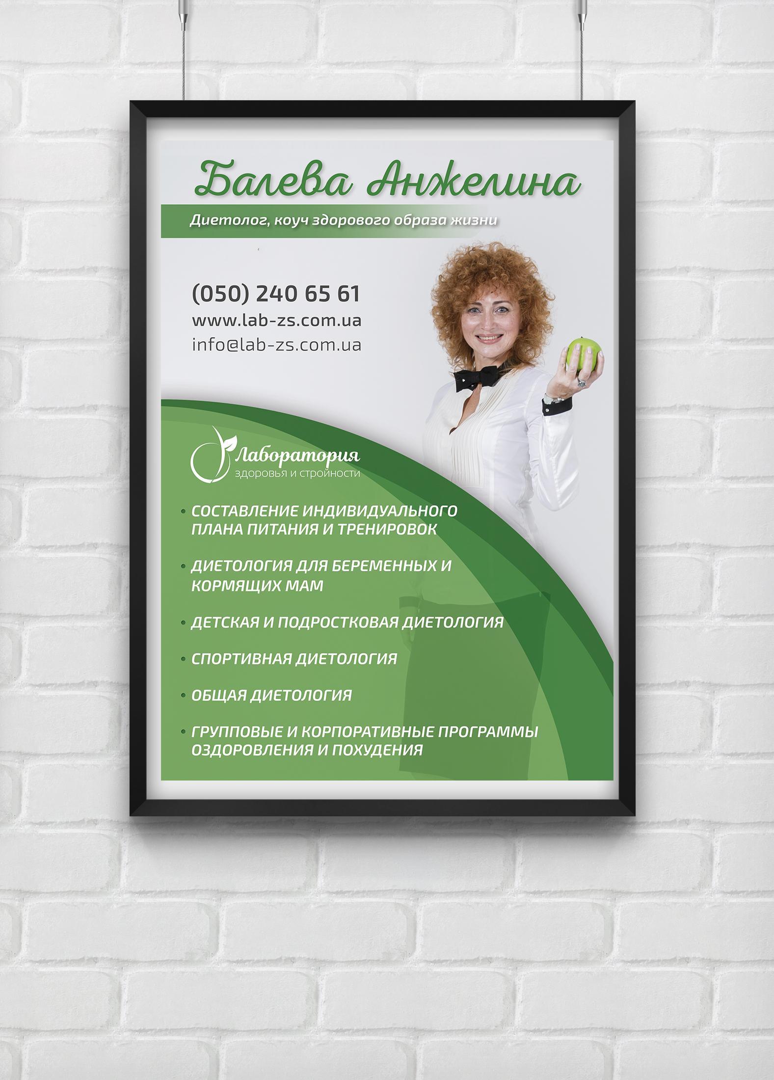 Постеры для Лаборатории здоровья и стройности