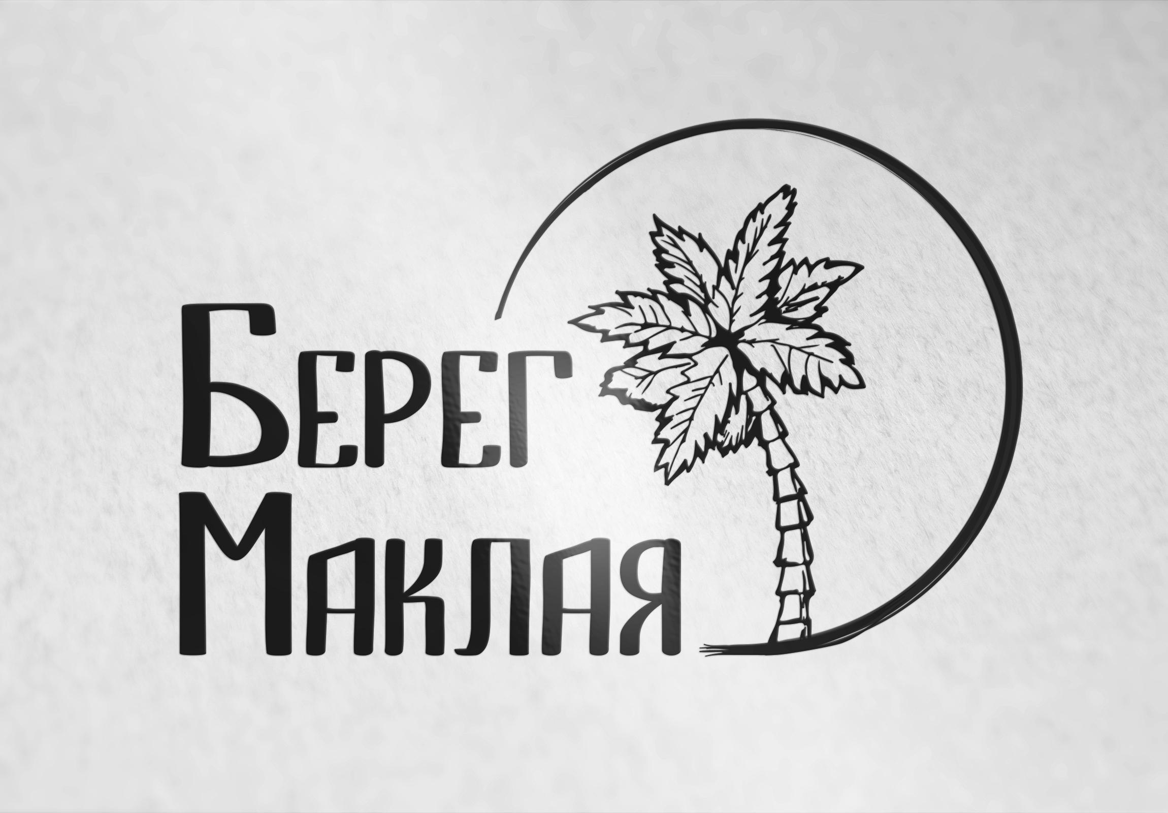 Редизайн логотипа для комплекса «Берег Маклая»