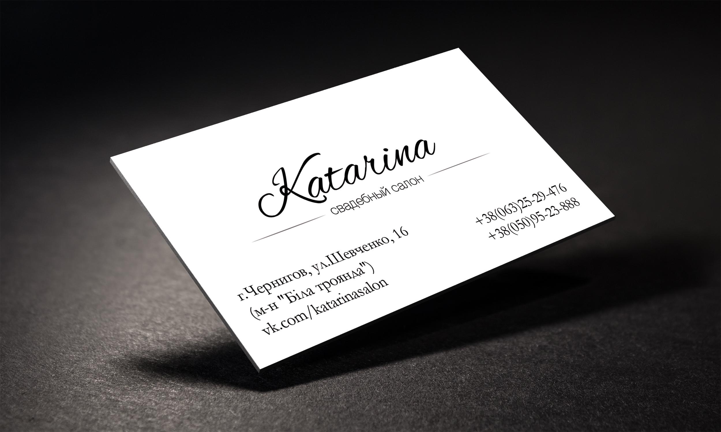 Визитка для Свадебного салона Катерина