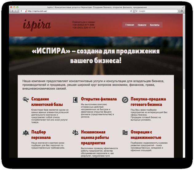 сайт консалтинговой компании