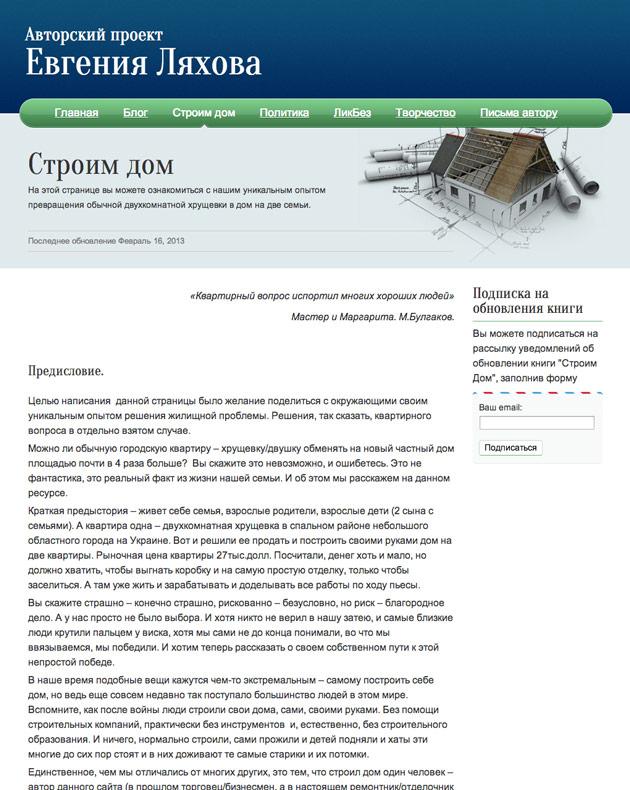 статическая страница wordpress
