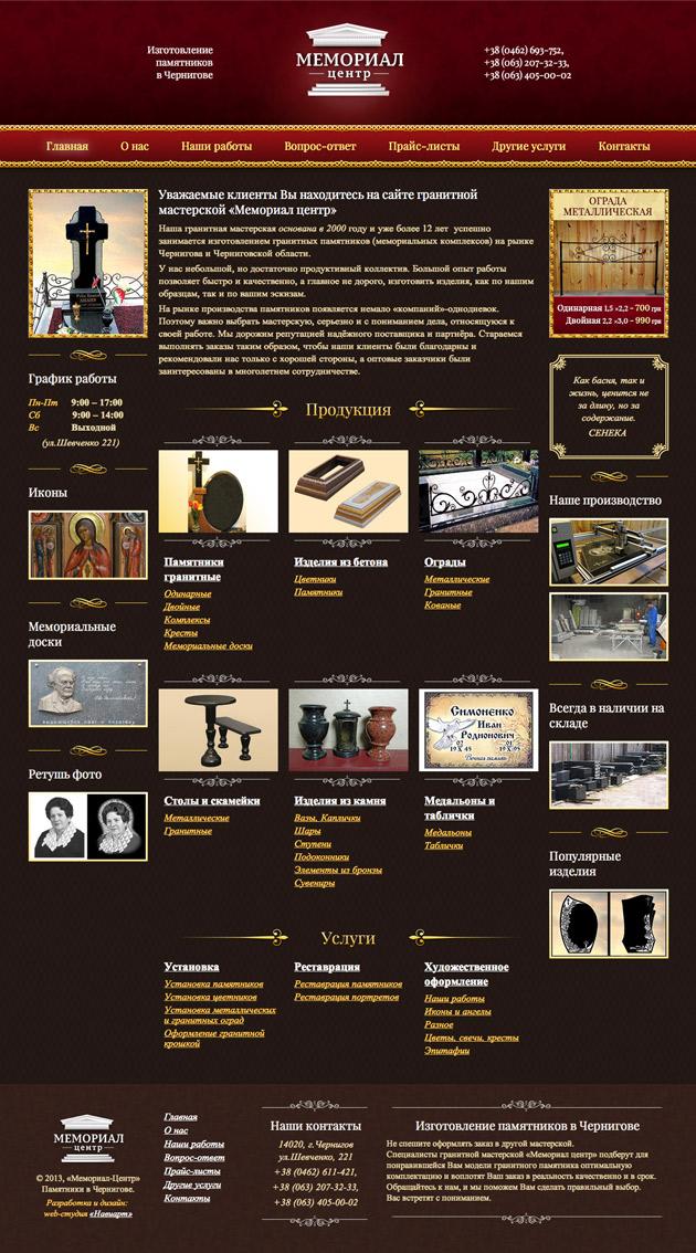 Сайт каталог Чернигов