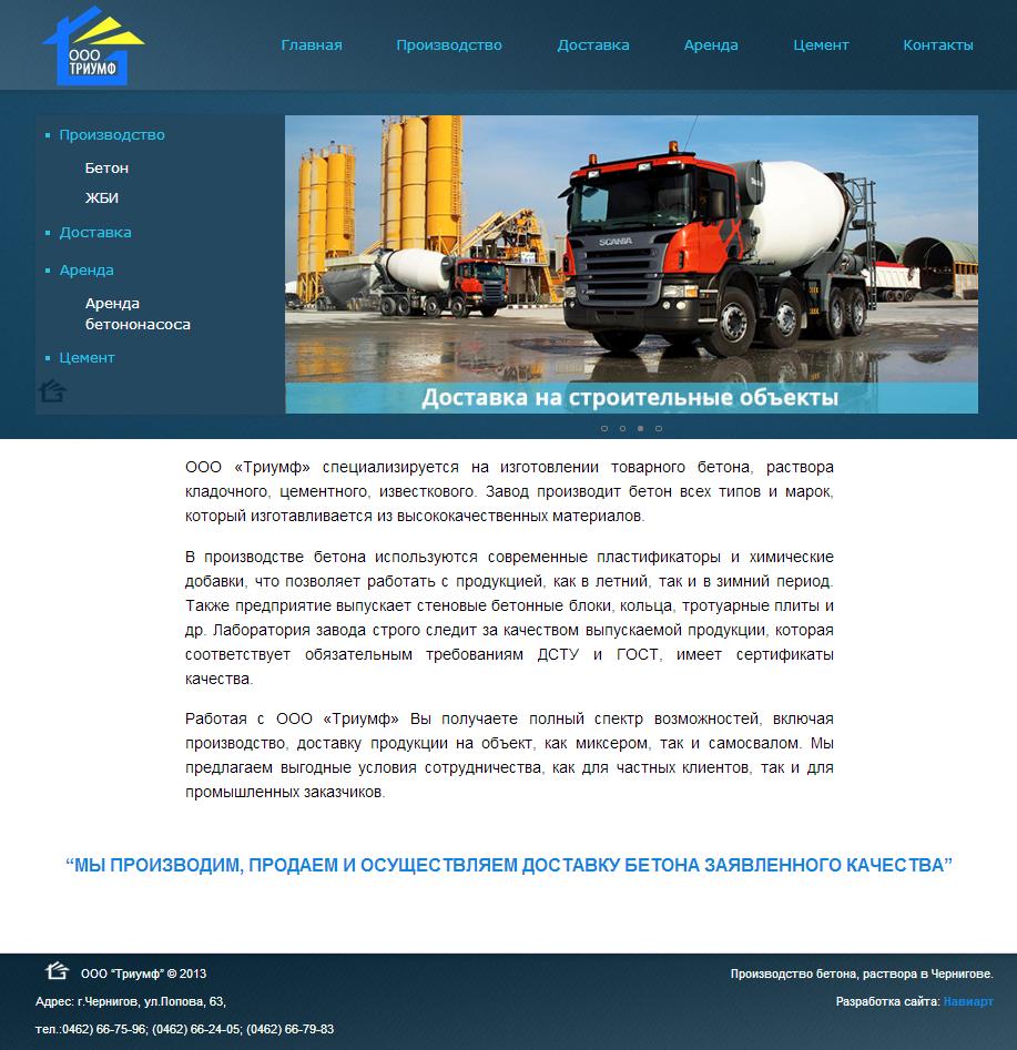 сайт по производству бетона