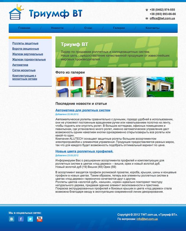 разработка сайта Триумф ВТ