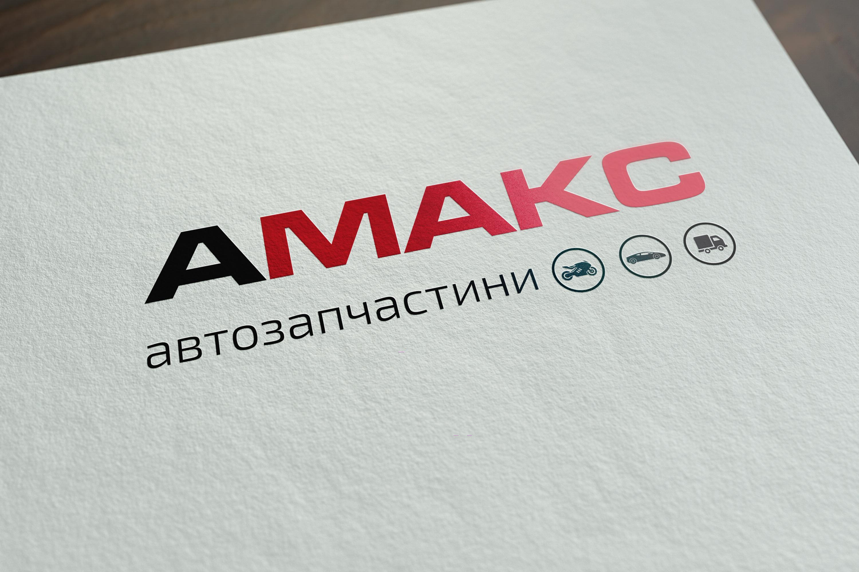 Логотип для компании которая занимается автозапчастями
