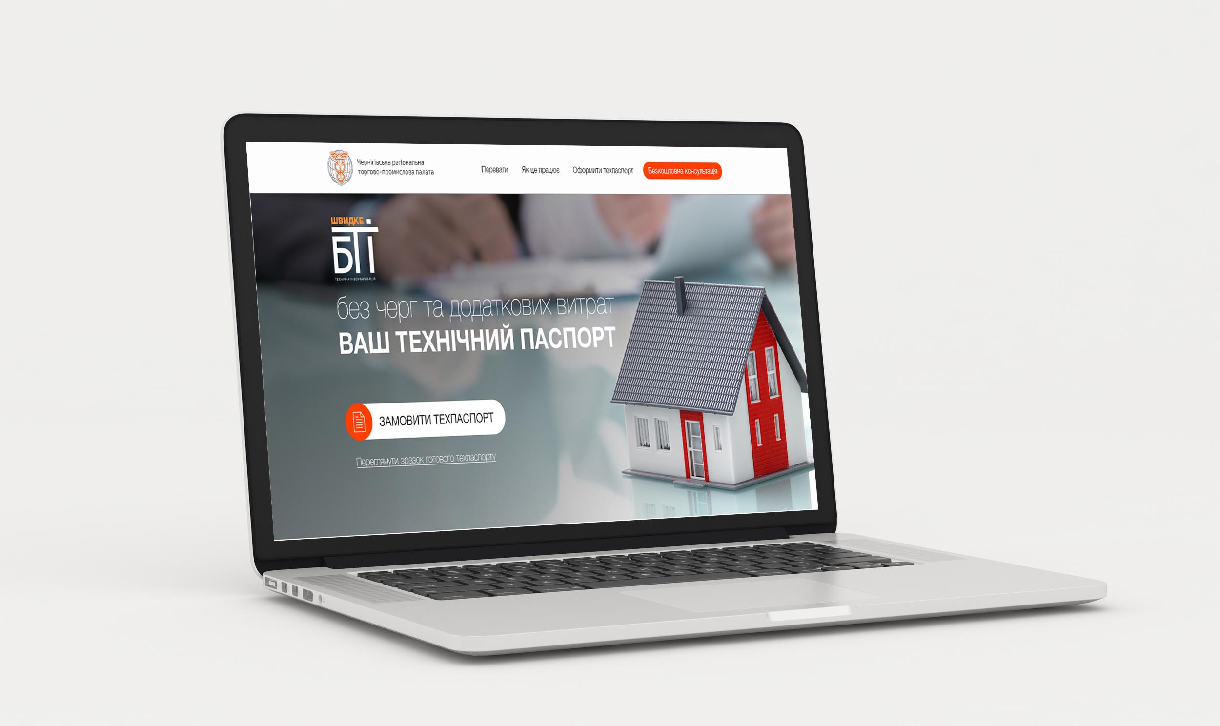 Сайт для Черниговской Торгово-промышленной Палаты по услуге БТИ