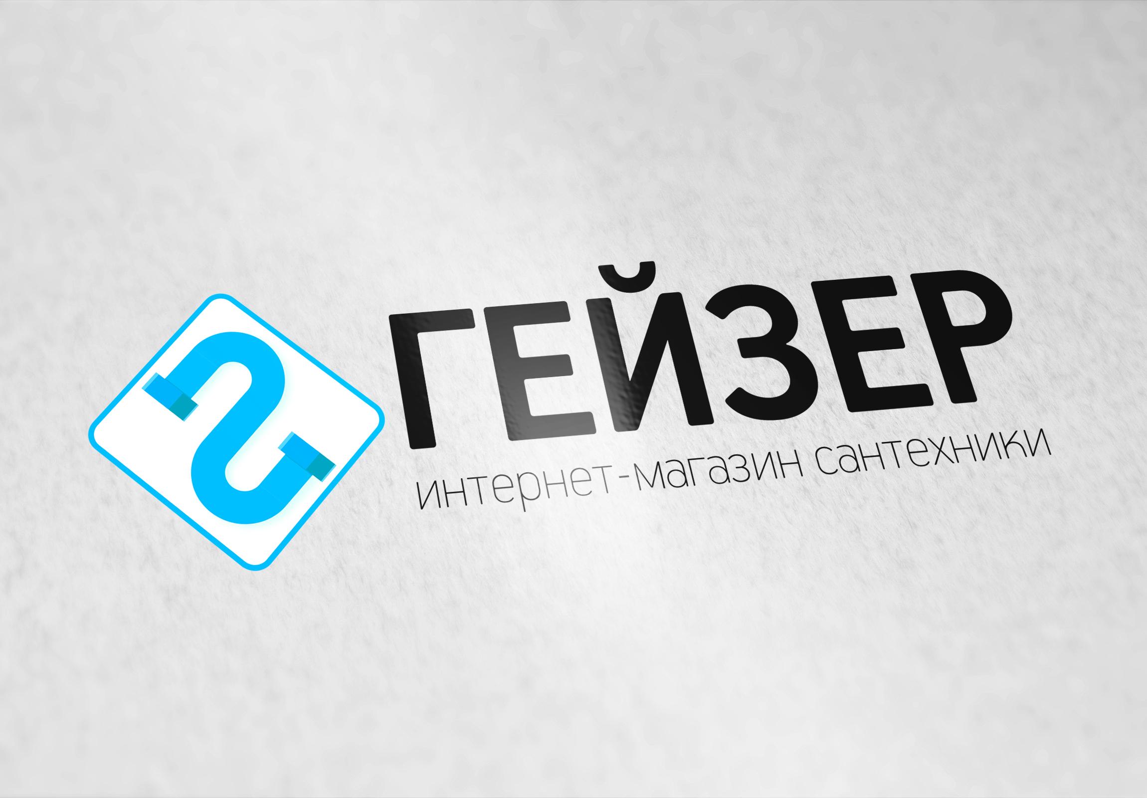 Логотип для Интернет-магазина «Гейзер»