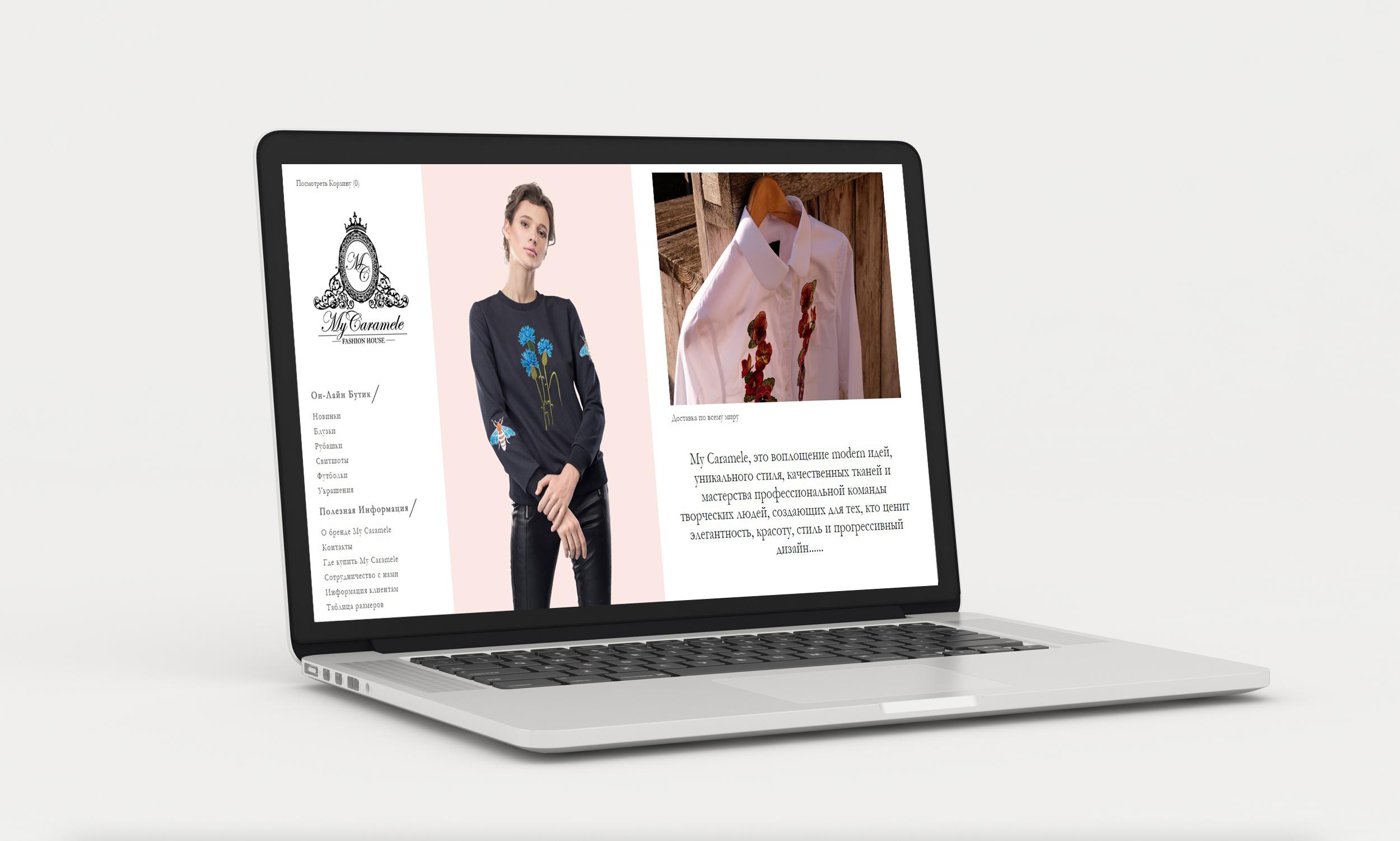Интернет-магазин по продаже дизайнерской одежды собственного изготовления «My Caramele»