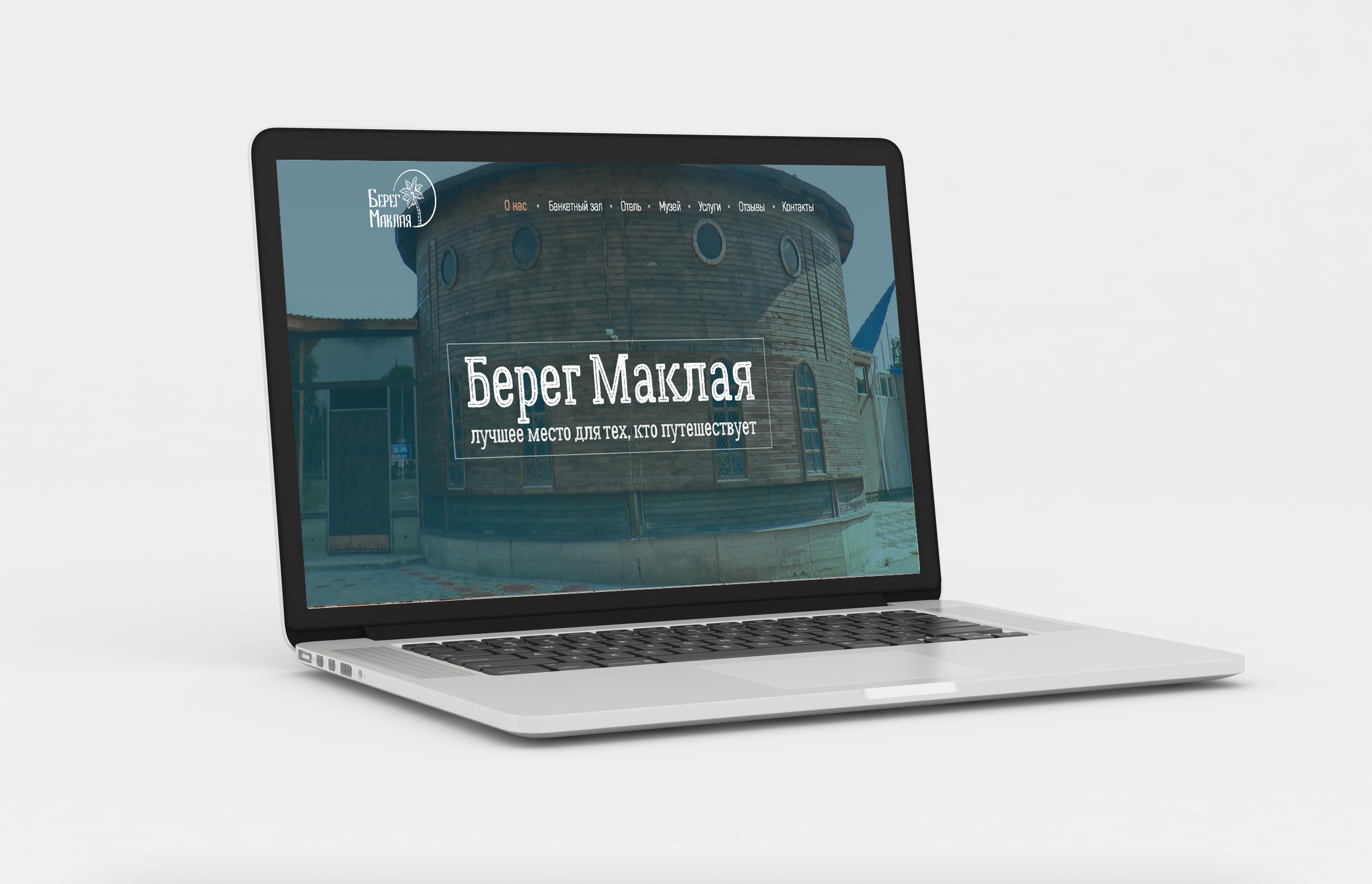 Сайт для комплекса «Берег Маклая»