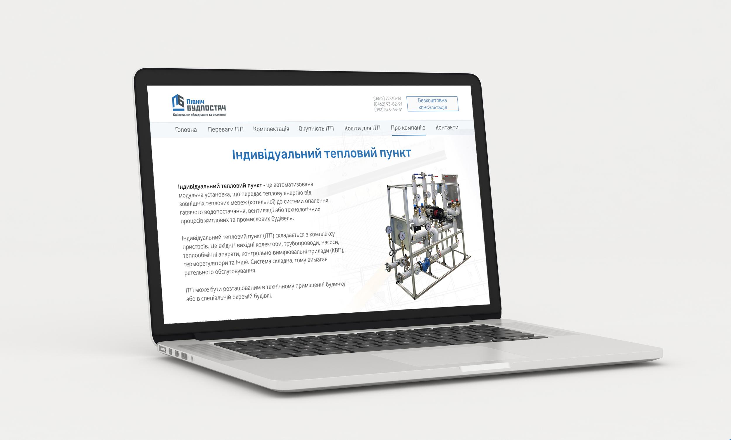 Сайт для компании ООО «Пивнич-Будпостач»