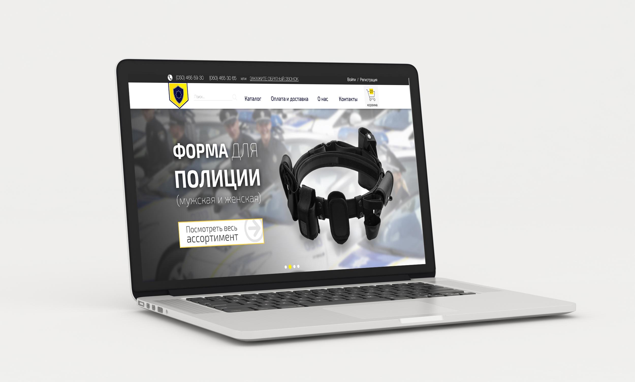Интернет-магазин по продаже новой формы для полиции Украины