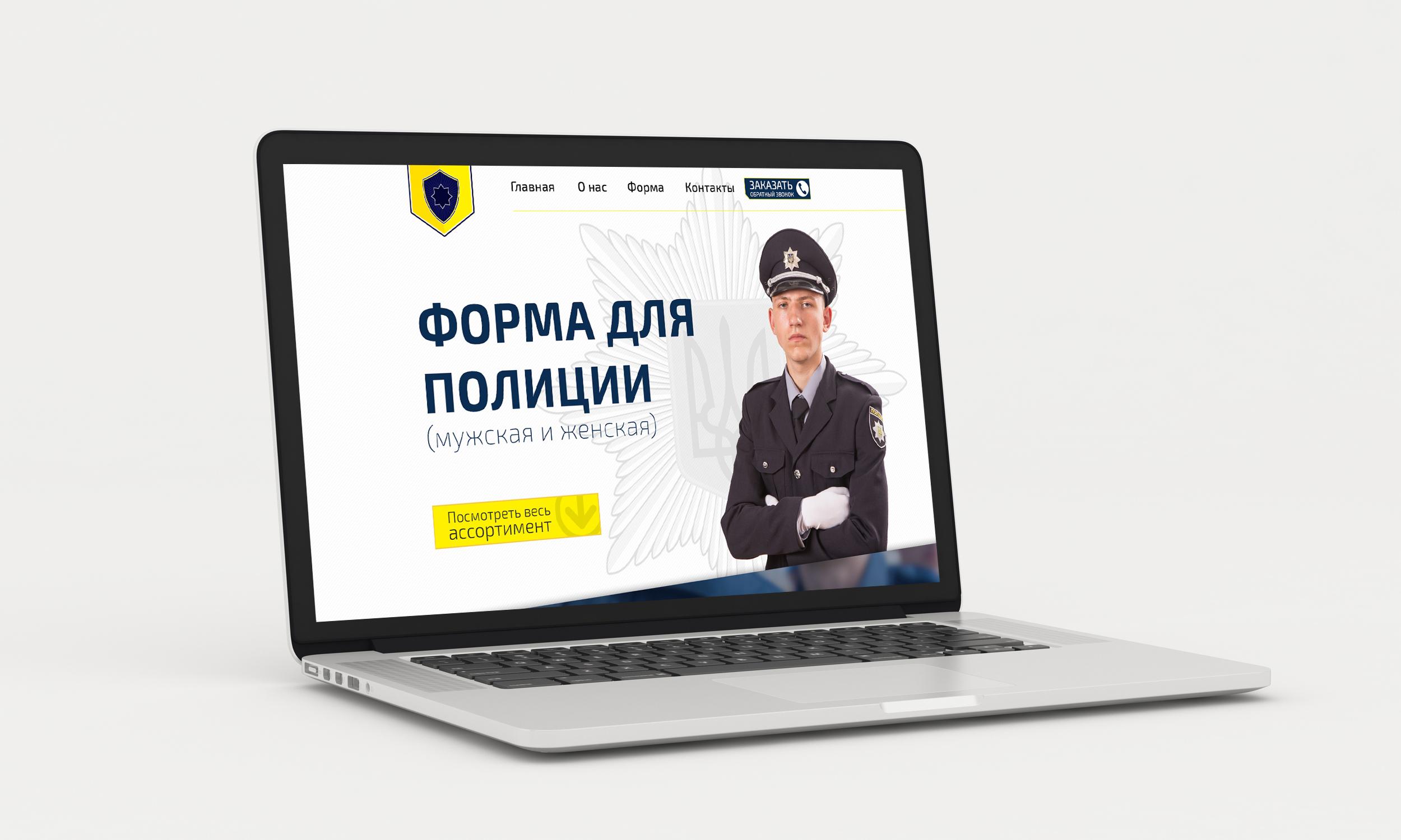 Лендинг по продаже новой формы для полиции Украины