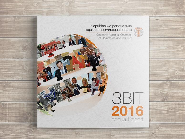 Годовой отчет-каталог Черниговской Торгово-промышленной Палаты