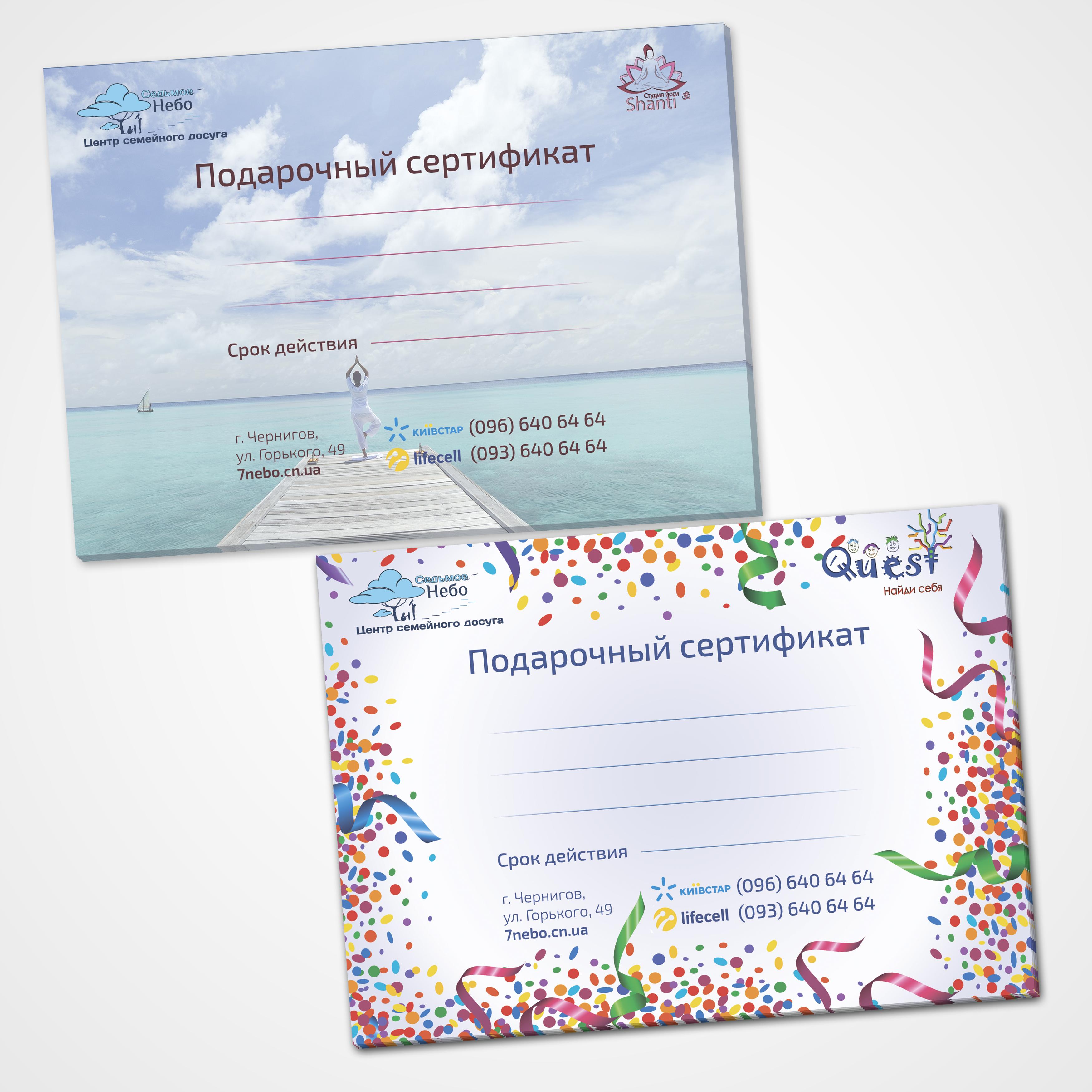 """Подарочные сертификаты для центра семейного досуга """"Седьмое Небо"""""""