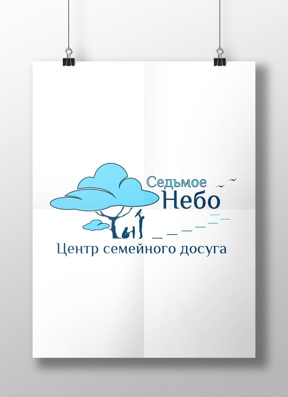 """Логотип """"Седьмое небо"""""""