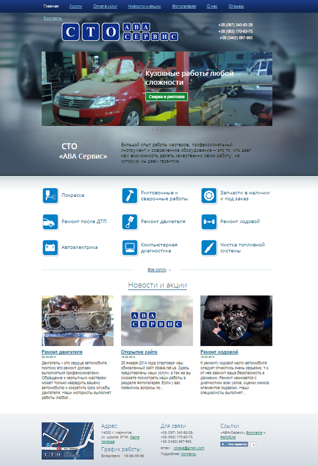 Website for the service station