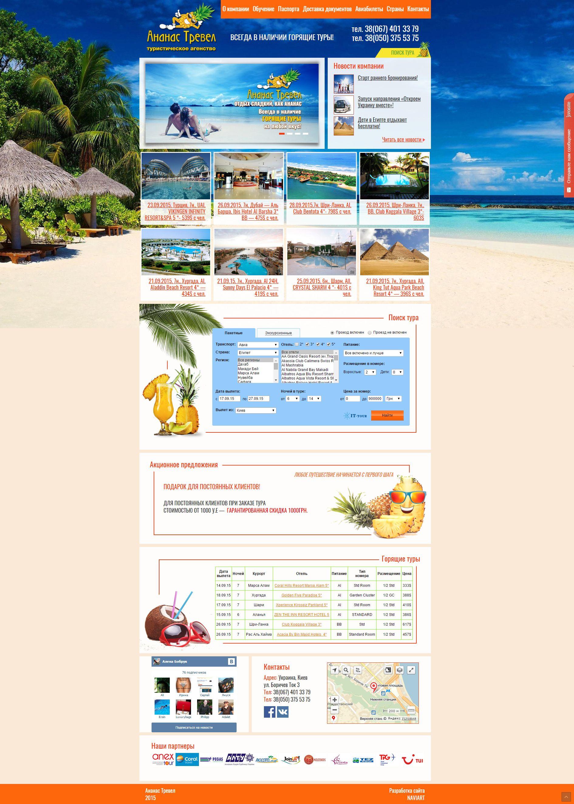 Сайт для турагентства