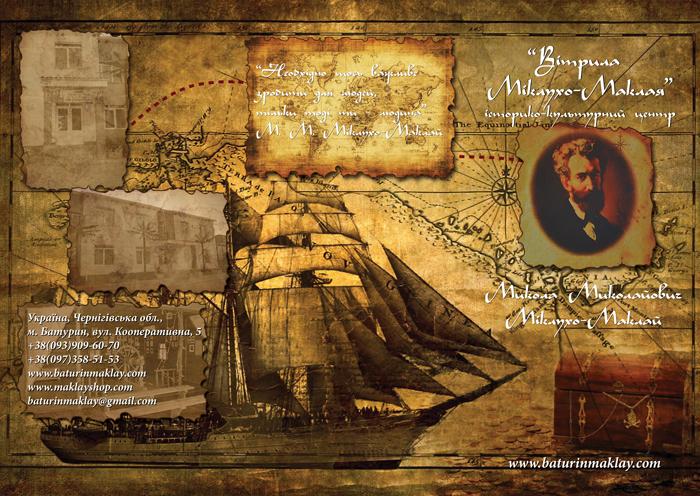 Буклет Паруса Маклая