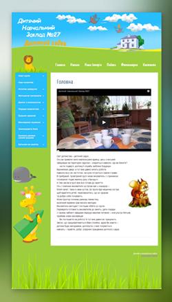 Дизайн и верстка сайта для детского сада №27