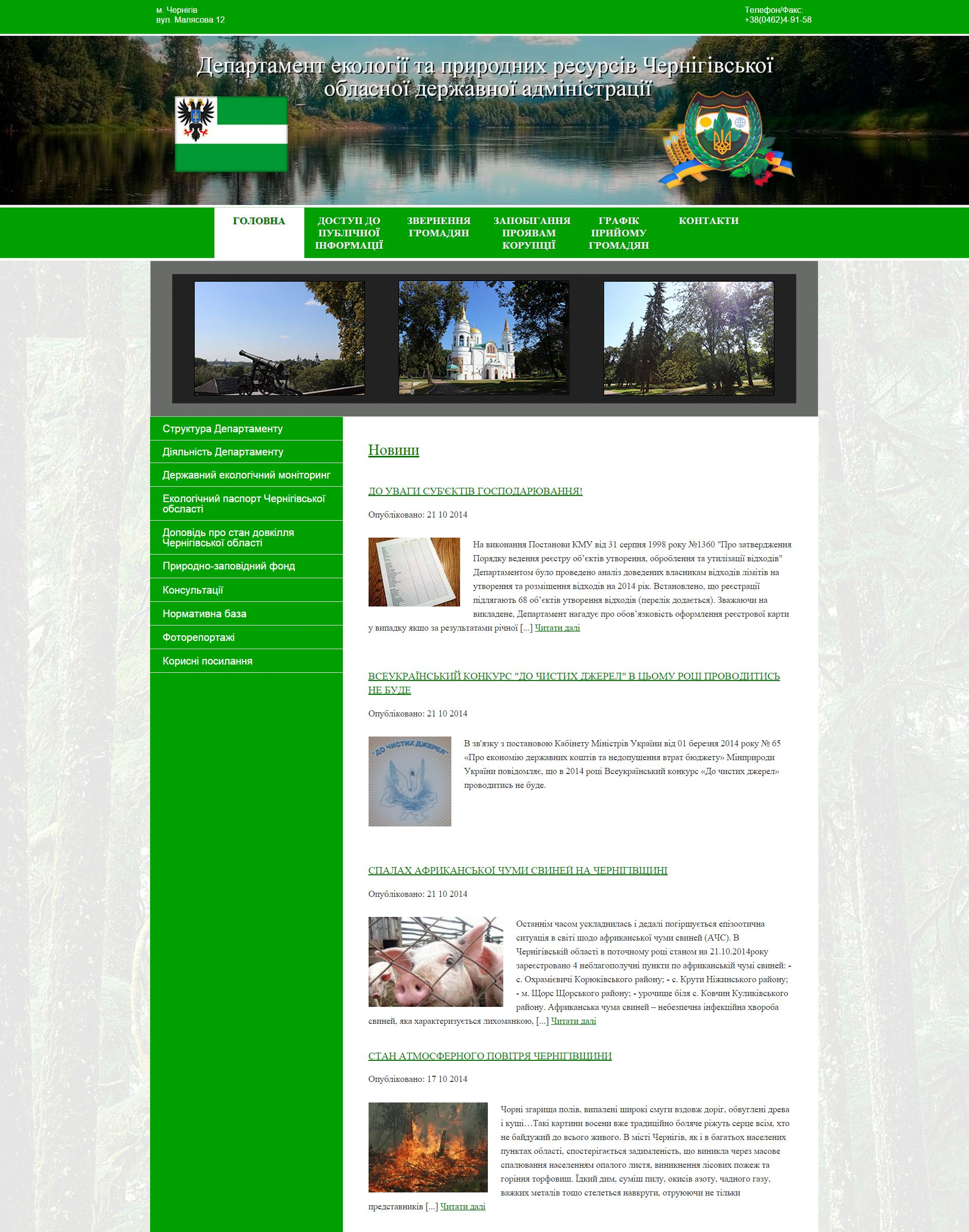 Website for the Department of ecology and natural resources of the Chernihiv regional state administration