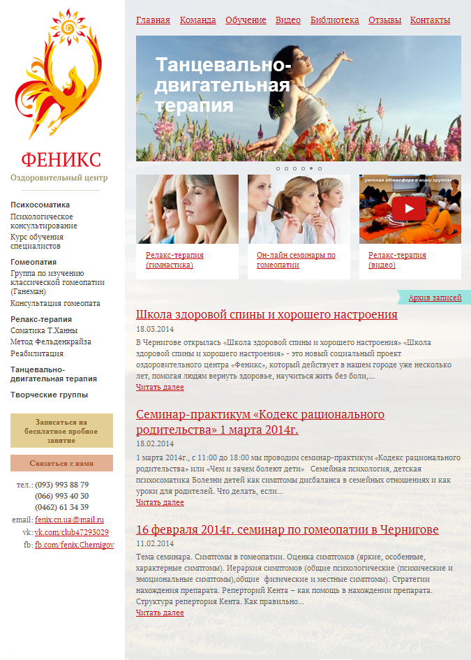 Website for the health center
