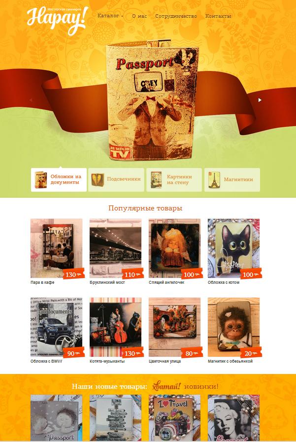 Сайт по продаже сувениров