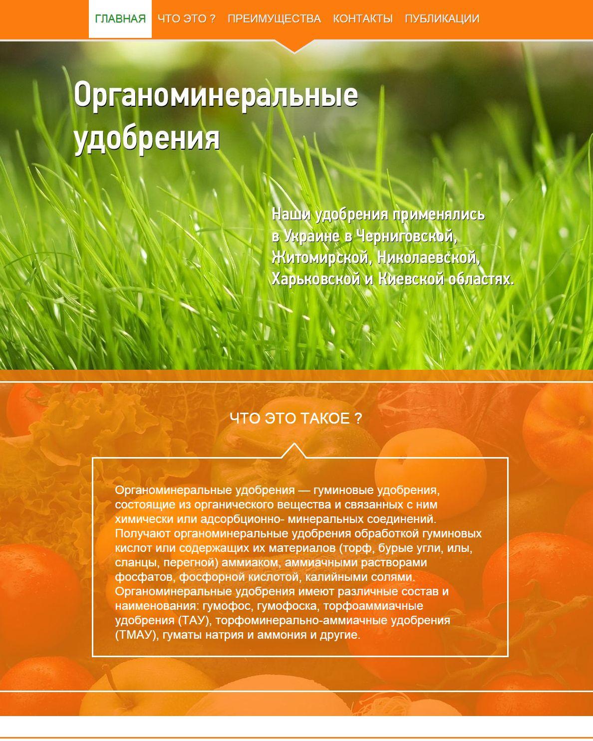 Web-дизайн, разработка сайта, верстка, поддержка