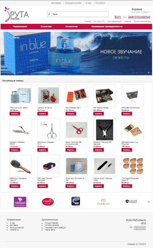 Интернет-магазин Ruta-Parfumes