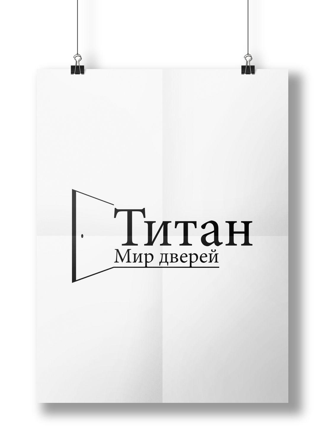 "Логотип ""Титан"""